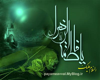 السلام علیک یا فاطمه زهرا سلام الله علیها