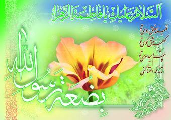 السلام علیک یا فاطمه زهرا علیها سلام